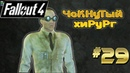 Fallout 4 на GTX 560 Ti(1Gb) Прохождение 29
