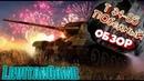 Танки победы: Т-34-85 победный - имба?! [wot blitz]