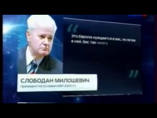 Украина, Россия, Беларусь_ Последнее обращение Милошевича к