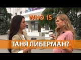 WHO IS Таня Либерман известный блогер, предприниматель и мама троих детей