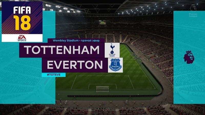 FIFA 18 ТОТТЕНХЭМ ЭВЕРТОН│ФУТБОЛЬНЫЙ ПРОГНОЗ│23 ТУР АПЛ 2018 Tottenham Everton