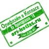 Орифлейм-Котлас, на Луначарского,10