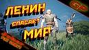 ЛЕНИН спасает МИР Dauntless Прохождение первый взгляд GamePlay #1