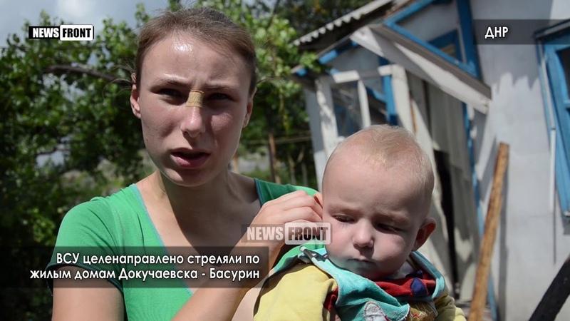Жители Докучаевска мы боимся обстрелов ВСУ, приходится сидеть в подвале