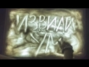 Видео-привет от команды Красавчики