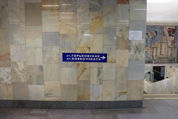 Указатель на мультиплатформенной станции «Московская», куда ведёт этот путь.