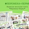 "Газета ""Перемена-Пермь"""