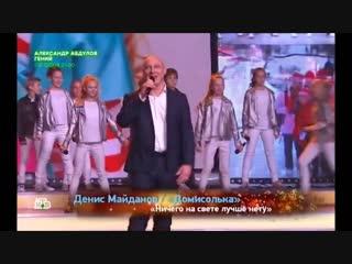 Денис Майданов и детский ансамбль Домисолька