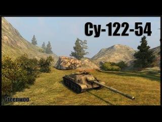 Су-122-54. Интересное место на Рудниках.