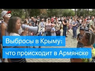 Химические выбросы в Крыму. Что происходит?