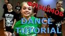 11. Флешмоб. Учим легкий танец. Обучающее видео.