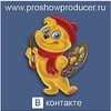 Cлайд-шоу Мастеров www.proshowproducer.ru
