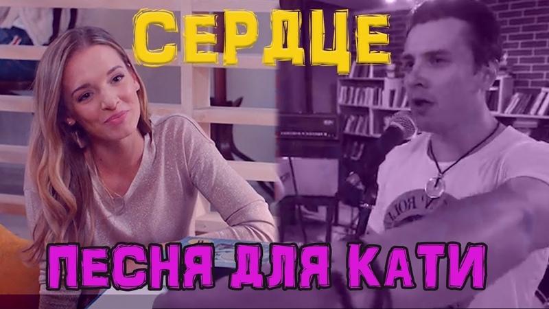 Улица. Та самая песня Соколова для Кати   Юрий Николаенко - сердце