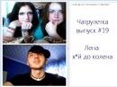Чат рулетка (выпуск #19) Сиськи Украина Тимошенко Приветы Ю тубу Видеочат