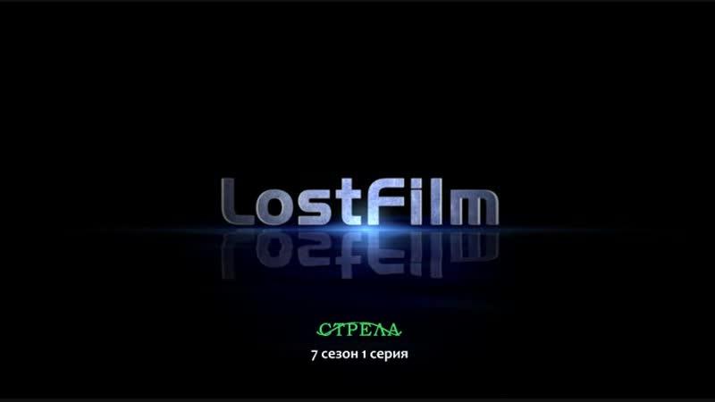 Arrow Стрела 7 сезон 1 серия LostFilm