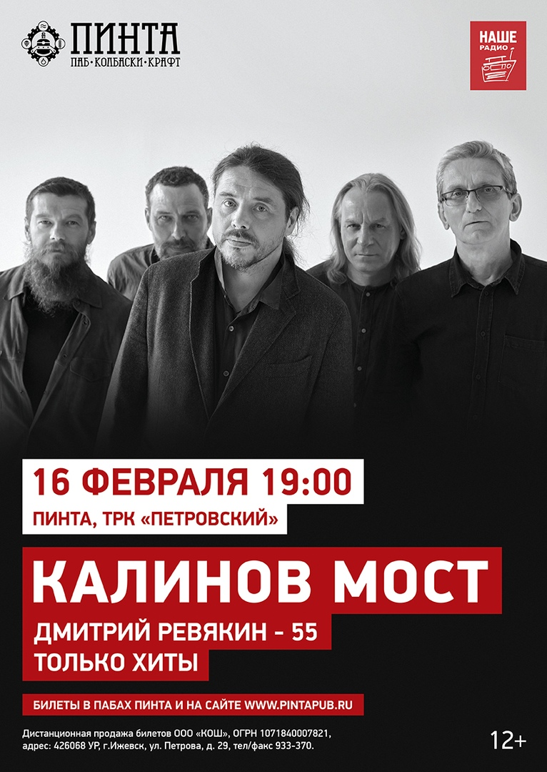Афиша Ижевск Калинов Мост / Дмитрию Ревякину - 55 / Пинта