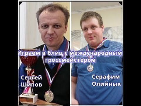 Шахматы Серафим Олийнык vs Сергей Шипов Динамичная защита Грюнфельда