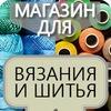 Магазин для вязания шитья и вышивания.Костомукша