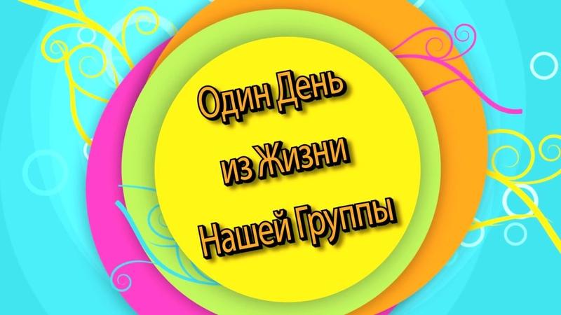 Один День из Жизни Группы_ Детский Сад № 35 г. Усолье Сибирское