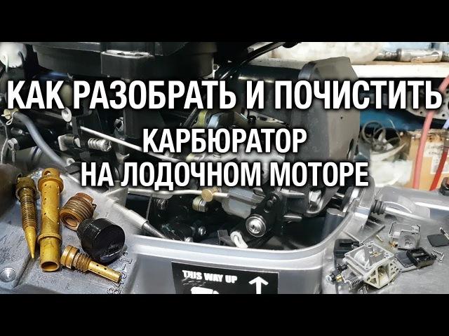 ⚙️🔩🔧Чистка карбюратора лодочного мотора 9.9-15. Ищем холостой ход.