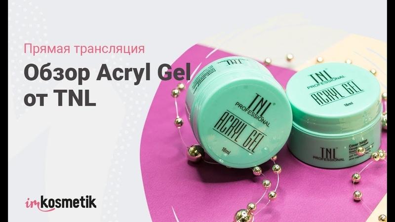 Обзор Acryl Gel от TNL Professional