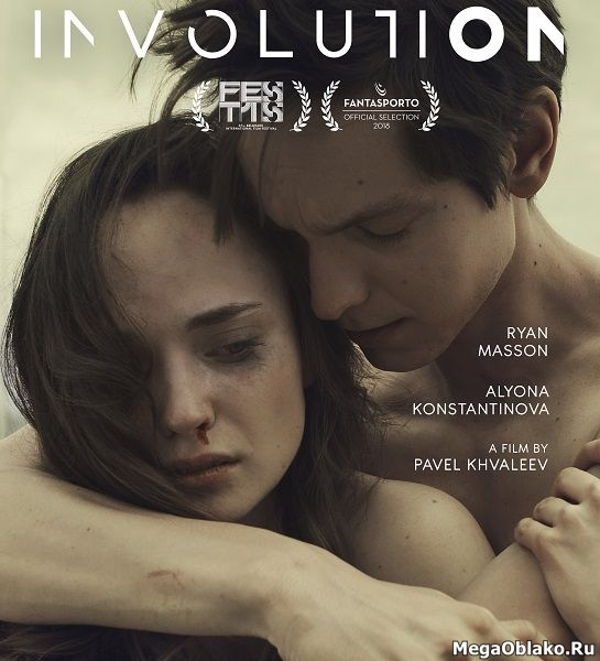 Инволюция / Involution (2018/WEB-DL/WEB-DLRip)