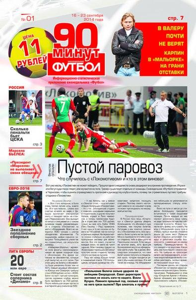 Синдзи Кагава, Суонси, Марсель, Локомотив, Мальорка, Валерий Карпин, Ювентус