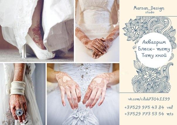 Хна в качестве свадебного украшения