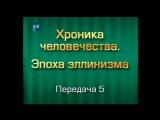 История человечества. Передача 5. Падение державы Ахеменидов. Часть 1