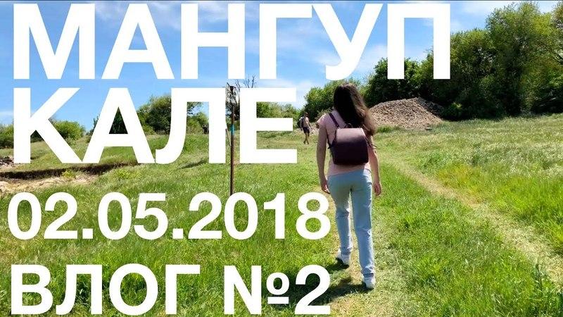 ВЛОГ 2 Мангуп-Кале Крым поднимаемся на вершину!