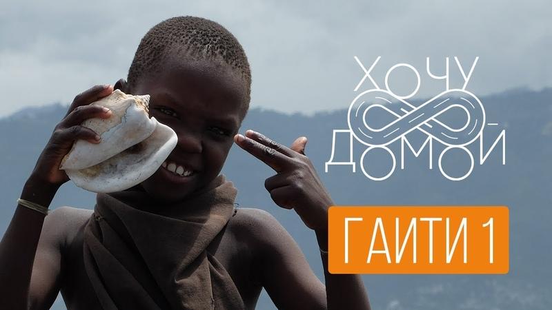 Самые страшные трущобы мира в Гаити. Хочу домой с Гаити - Сите СолейПорт-о-Пренс
