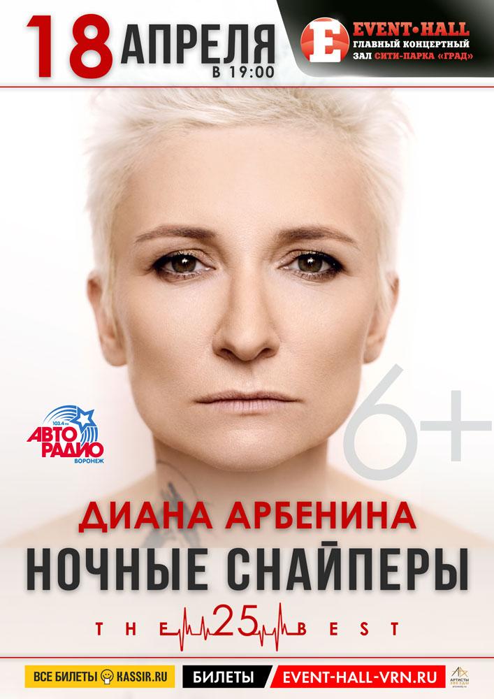 Афиша Воронеж Диана Арбенина. Ночные Снайперы /18.04 / Воронеж