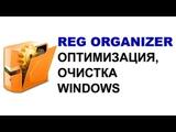 Reg Organizer 8.16 Rus скачать для ускорения компьютера - YouTube