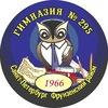 Гимназия №295: официальная страница