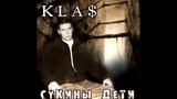 1.Kla$ - Сукины Дети ( Весь Альбом 1080 HD )