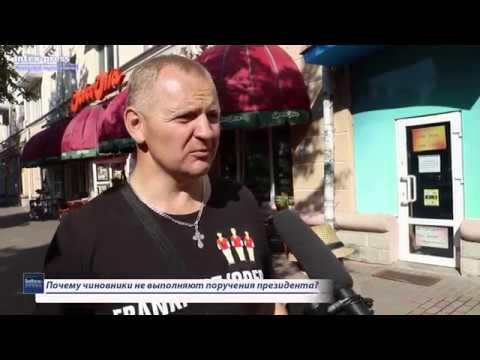 Видеоопрос «Почему чиновники не выполняют поручения президента»