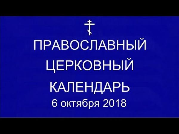 Православный † календарь. 6 октября, 2018г. Зачатие пророка Предтечи и Крестителя Господня Иоанна