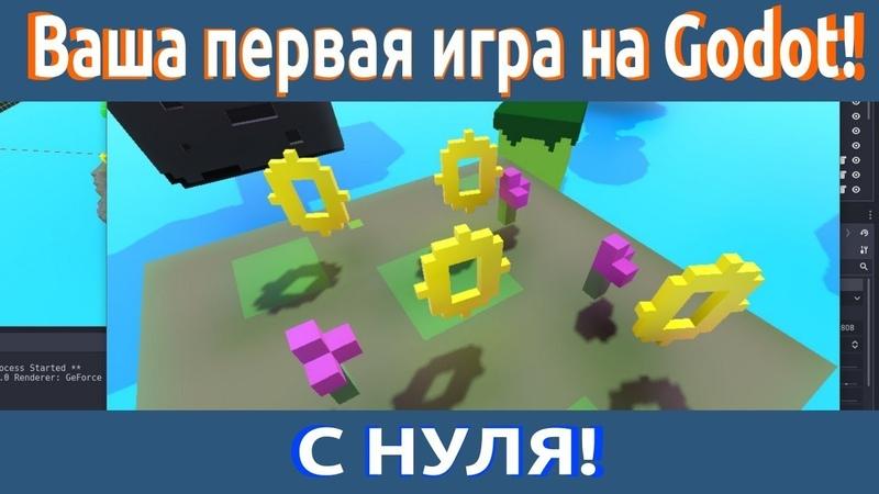 Создание своей первой 3D игры с нуля в игровом движке Godot Engine. Godot или Unity