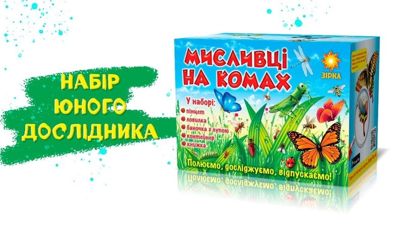 Мисливці на комах. Набір для дітей, що люблять природу.