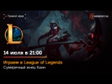 Новый герой в League of Legends – Каин!