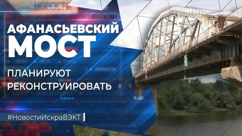 Реконструкция Афанасьевского моста будет! Объявлен тендер на проведение проектных работ