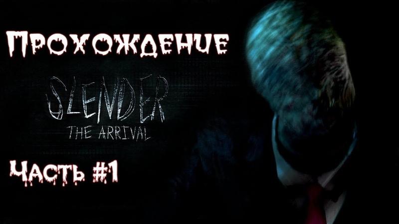Slender The Arrival. Прохождение 1- Пустой домишка.