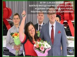 Покупка с доставкой на дом обеспечила многодетной семье из деревни Городец квартиру в Минске!