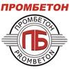 Промбетон Ижевск