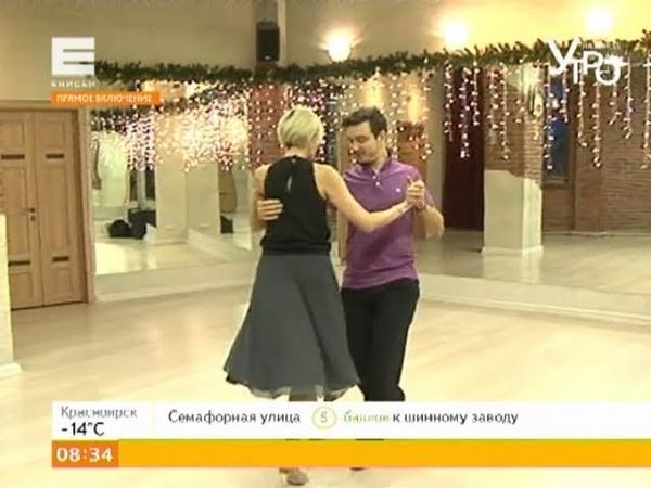 Прямое включение. Международный день танго