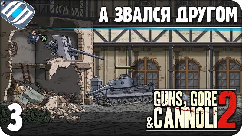 Прохождение Guns, Gore and Cannoli 2. ЧАСТЬ 3. А ЗВАЛСЯ ДРУГОМ [1080p 60fps]