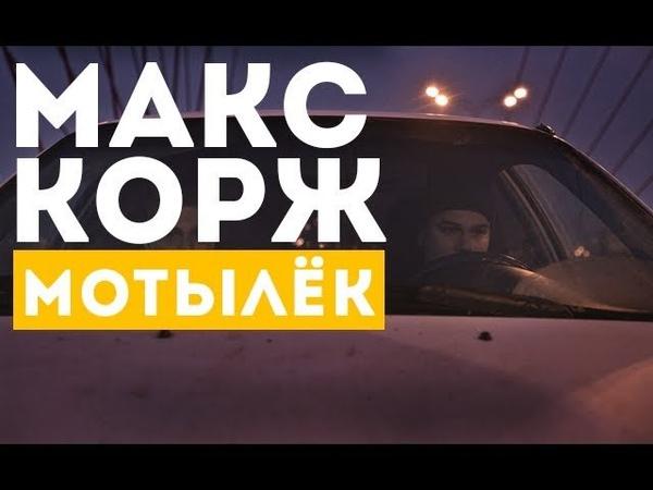 Respectproduct Макс Корж Мотылёк official clip