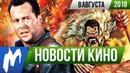 ❗ Игромания НОВОСТИ КИНО 8 августа Ведьмак Маугли Крейвен Крепкий орешек Космический Джем 2