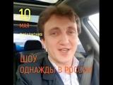 ДЕНИС ДОРОХОВ - член команды КВН «Сборная Камызякского края», актёр шоу «Однажды в России»