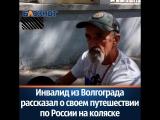 Инвалид из Волгограда рассказал о своем путешествии по России на коляске
